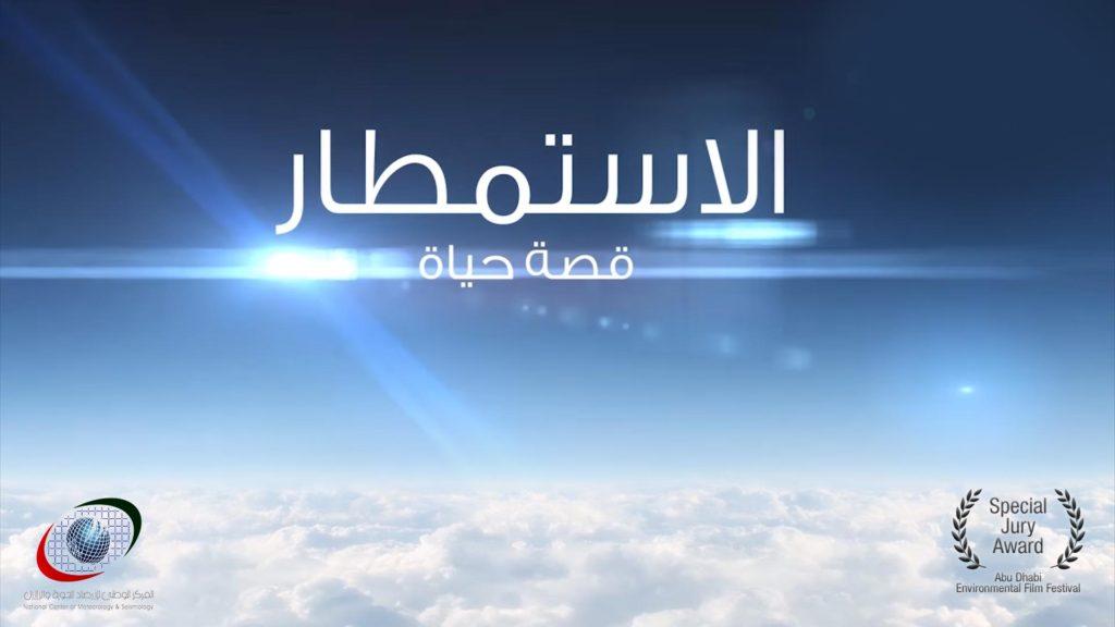 Cloud Seeding Story of life   Documentary Film Production in Abu Dhabi