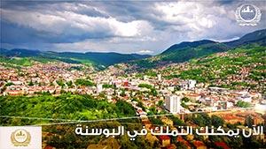 Masaken Al Waha | Garden City Al Yash – Bosnia | Promotional Video
