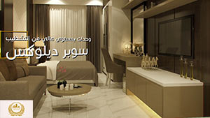 Masaken Al Waha | Palazzo – Jumeirah Village Pennants| Promotional Video