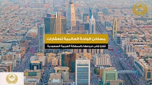 Masaken Al Waha   New Branches  Promotional Video