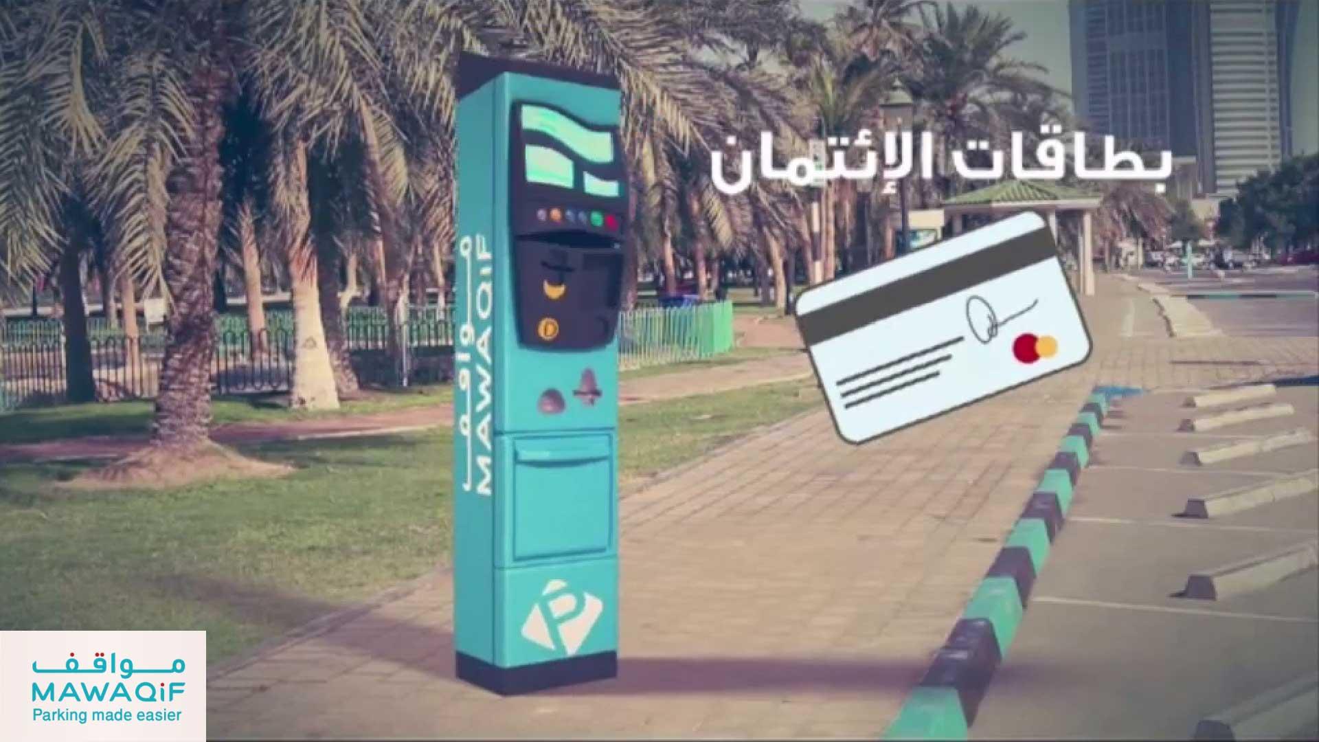 TV commercial for Integrated Transport Center Abu Dhabi